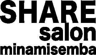 SHARE SALON シェアサロン|サロンをシェアして自分らしく働く。大阪、心斎橋徒歩5分、南船場。お店を開業せずに「独立」するフリーランスの美容師、ネイリスト、アイリスト、スタイリストへ。